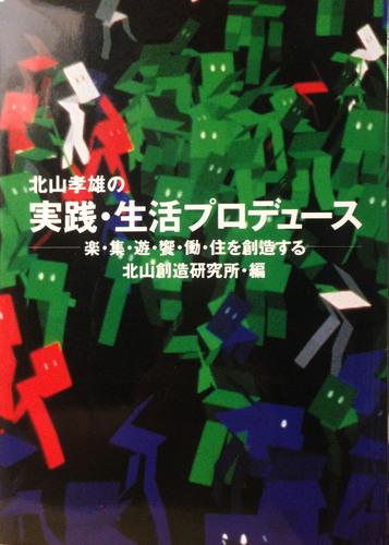 北山孝雄の画像 p1_4