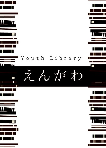 Youth Library えんがわ