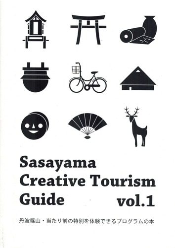 Sasayama Creative Tourism Guide vol.1
