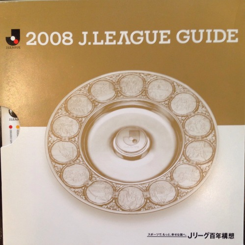 2008 J.LEAGUE GUIDE