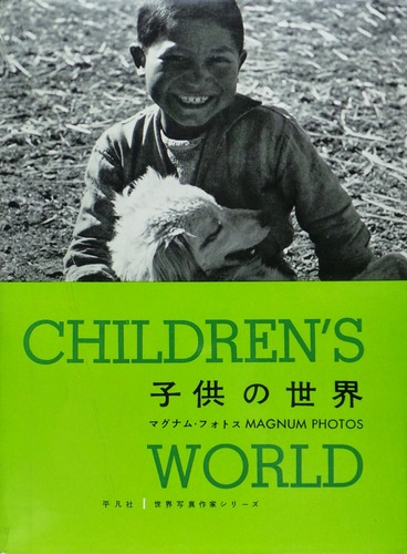 CHILDREN'S WORLD 子供の世界