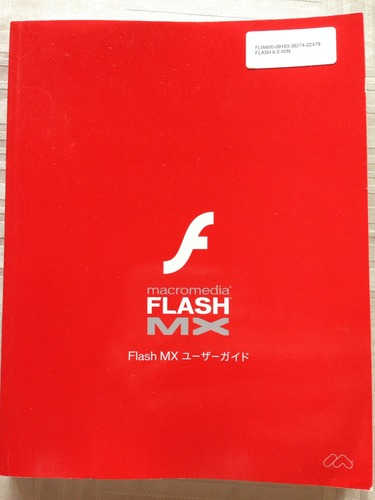 micromedia FLASH MX ユーザーガイド