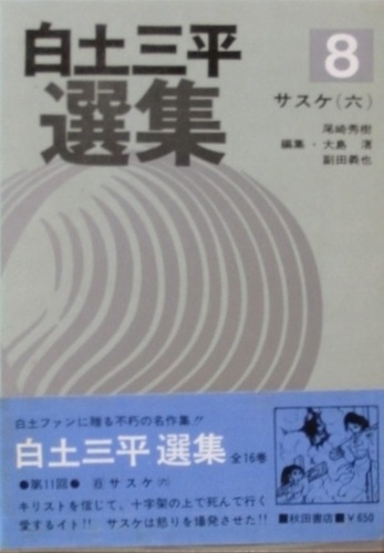サスケ・6 (白土三平選集・8)Librize - connect your library to the world.