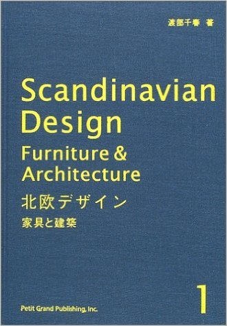 北欧デザイン 家具と建築 Scandinavian Design Furniture & Architecture