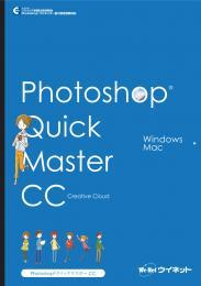Photoshop®クイックマスターCC Windows&Mac