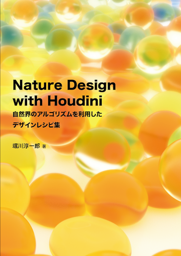 Nature Design with Houdini 自然界のアルゴリズムを利用した デザインレシピ