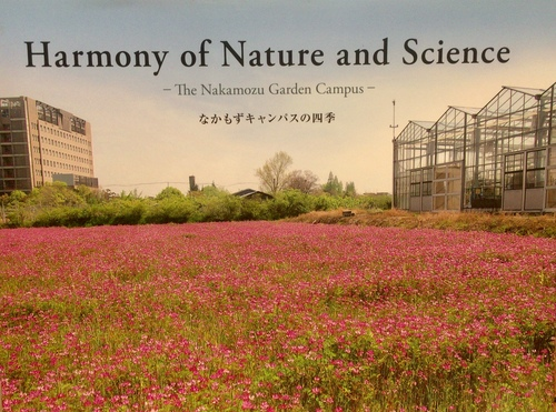 Harmony of Nature and Science -The Nakadozu Garden Campus- なかもずキャンパスの四季