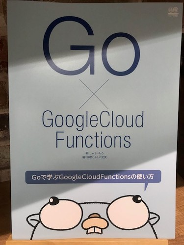 Go×GoogleCloudFunctions