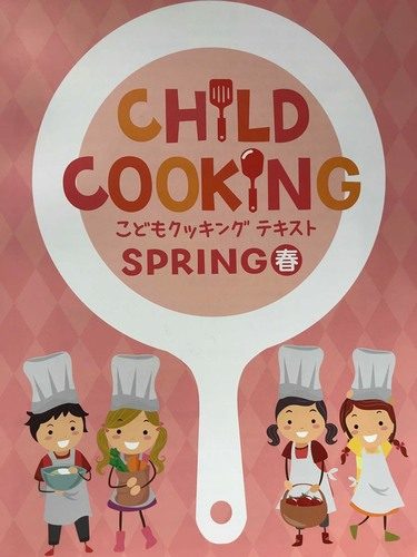 CHILD COOKING 春