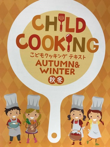 CHILD COOKING 秋冬