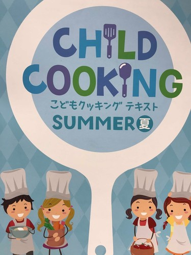 CHILD COOKING 夏
