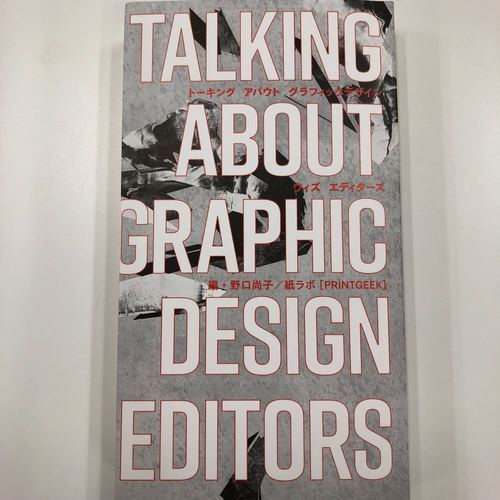 TALKING ABOUT GRAPHIC DESIGN EDITORS