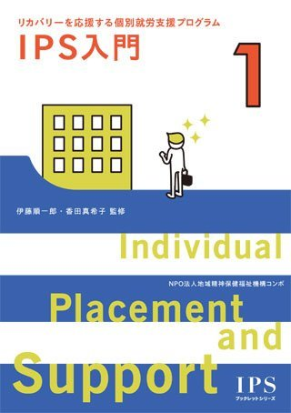 IPS入門 / リカバリーを応援する個別就労支援プログラム Individual Placement and Support