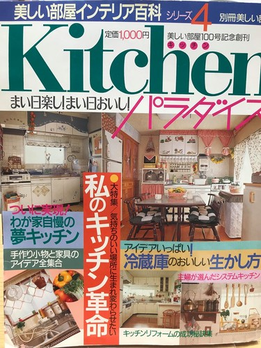 Kitchen まい日楽し