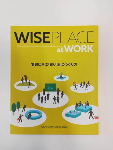 WISE PLACE 実践に学ぶ「賢い場」のつくり方
