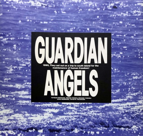 THE PRIVATES GUARDIAN ANGELS
