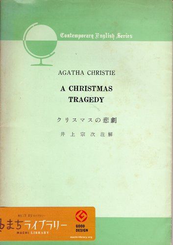 A CHRISTMAS TRAGEDY  クリスマスの悲劇